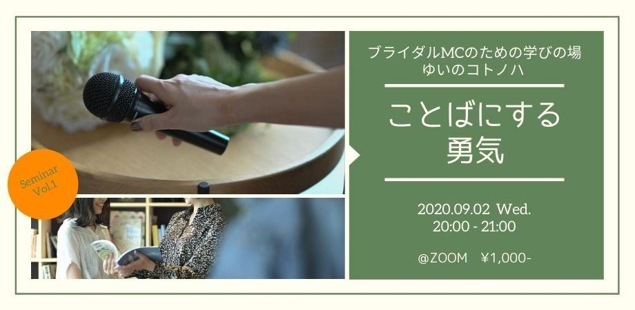 【イベント終了】2020/09/02 (水) 20:00〜 ゆいのコトノハ Seminar Vol.1 ことばにする勇気