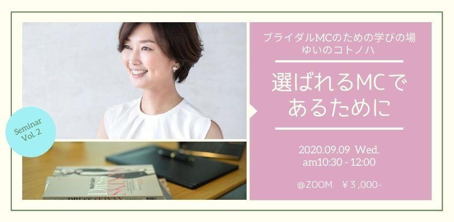 【イベント終了】2020/09/09 (水) 10:30〜ゆいのコトノハ Seminar Vol.2 選ばれるMCであるために