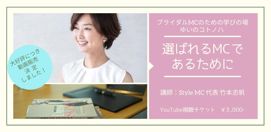 【動画視聴チケット販売中】Seminar Vol.2 「選ばれるMCであるために」