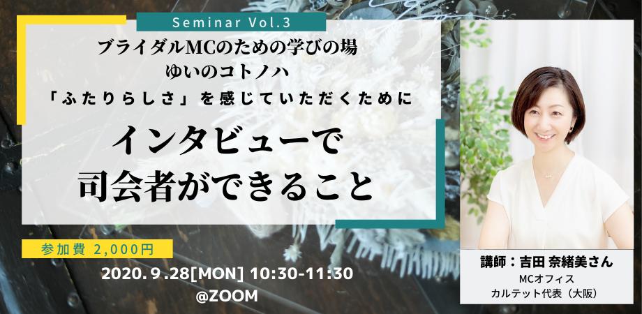 【イベント終了】2020/09/28 (水) 10:30〜ゆいのコトノハ Seminar Vol.3 ふたりらしさを感じていただくためにインタビューで司会者ができること