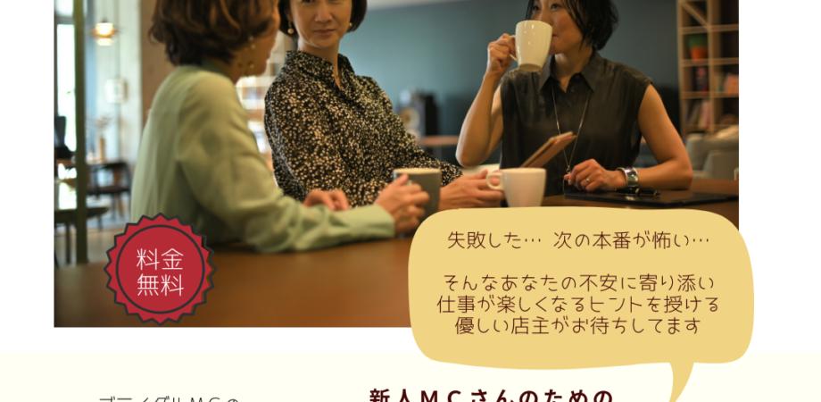 【イベント終了】2020/11/19 (金) 20:00〜 新人MCさんのためのお悩み解決cafe PartⅡ