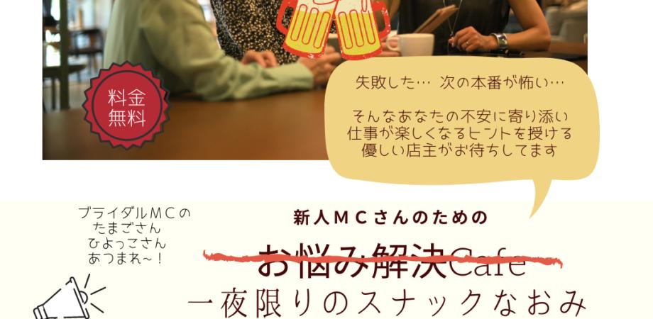 【イベント終了】新人MCさんのためのお悩み解決cafe 一夜限りのスナックなおみ