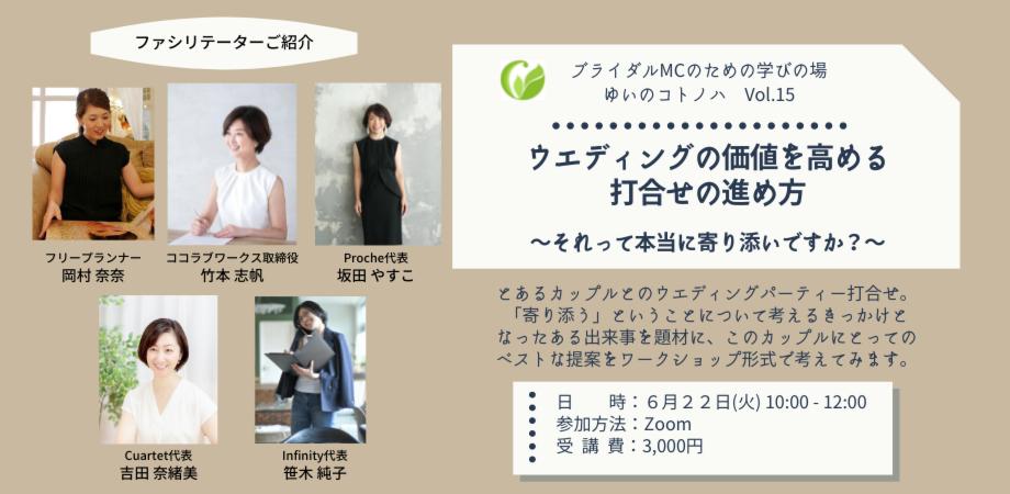 【満席】2021/06/22 (火) 10:00〜ゆいのコトノハ Seminar Vol.15 ウエディングの価値を高める打合せの進め方 ~それって本当に寄り添いですか?~