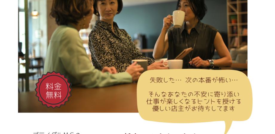 【イベント終了】2021/07/21 (水) 20:00〜 新人MCさんのためのお悩み解決cafe PartⅣ